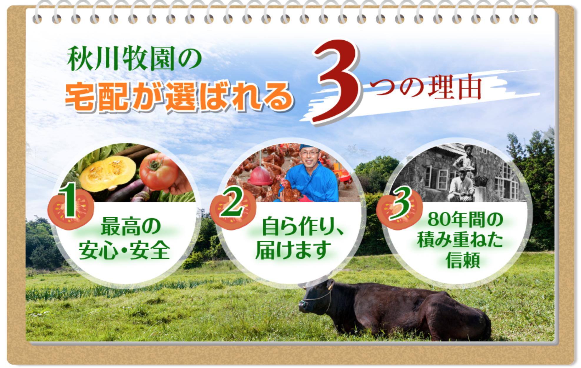 秋川牧園1