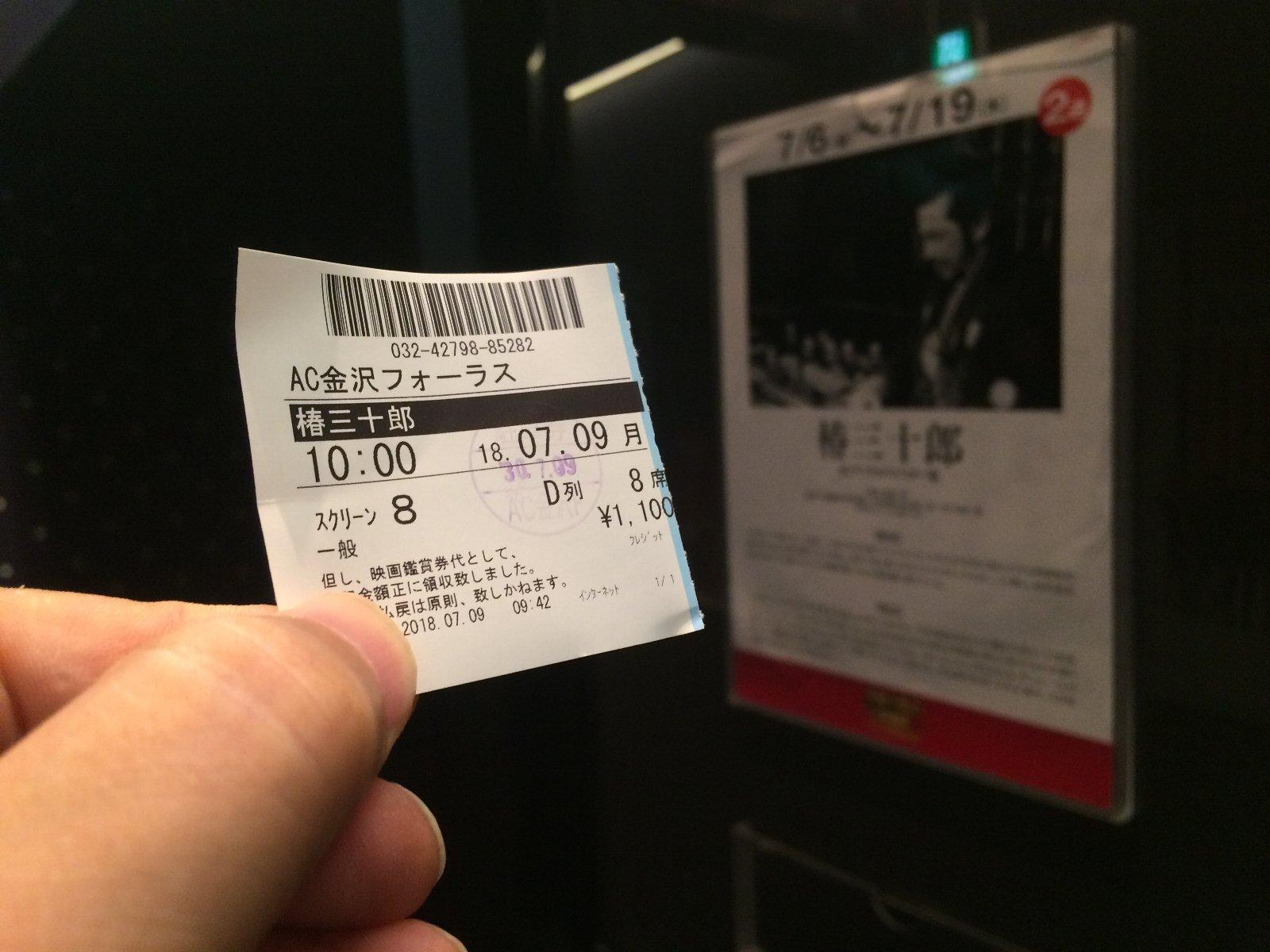 『椿三十郎』チケット