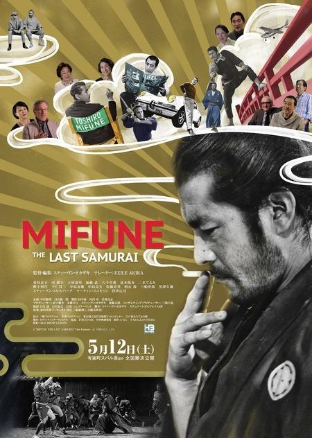 『MIFUNE THE LAST SAMURAI』ポスター