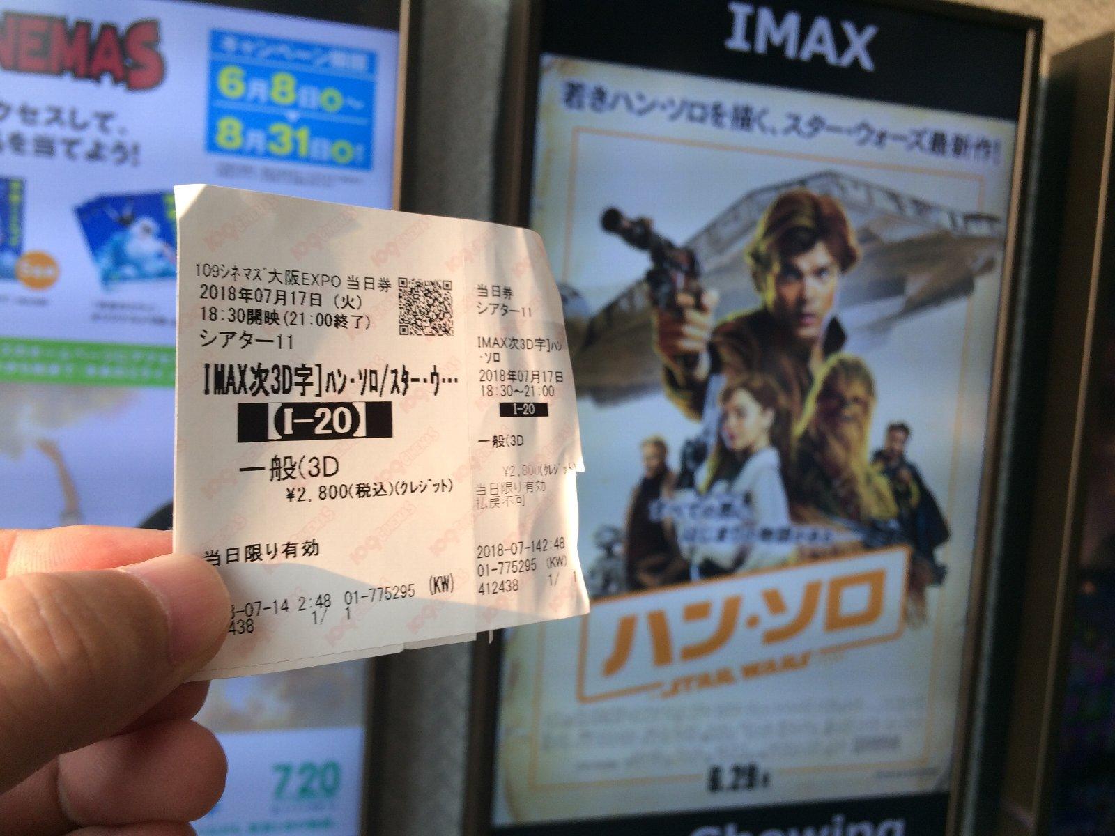 20180717 『ハン・ソロ』チケット