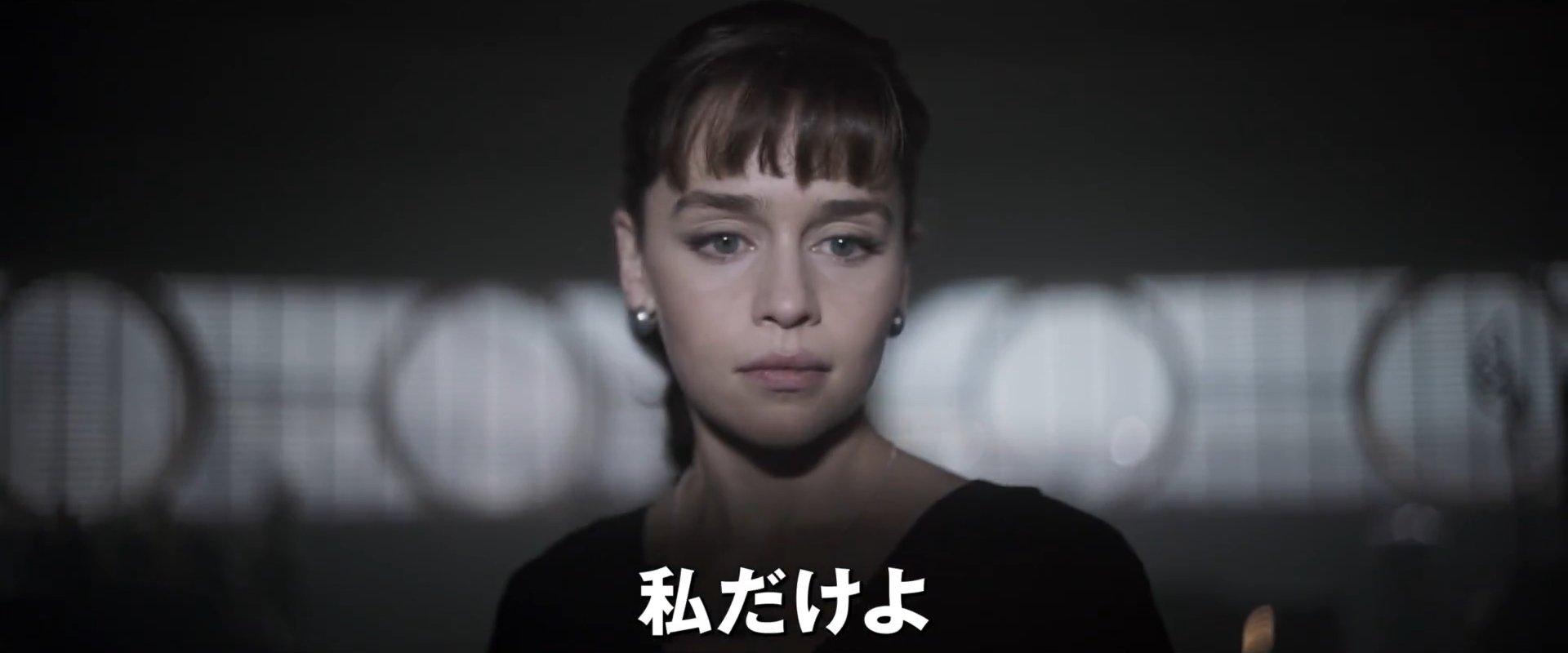 『ハン・ソロ』YOUTUBE予告編より キーラ