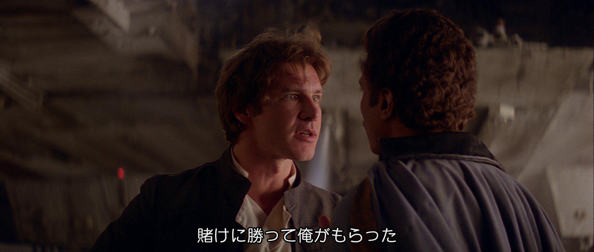 『帝国の逆襲』より 賭けでファルコンを