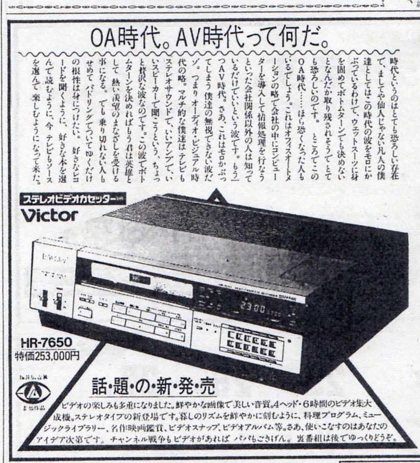 HR-7650 新聞広告