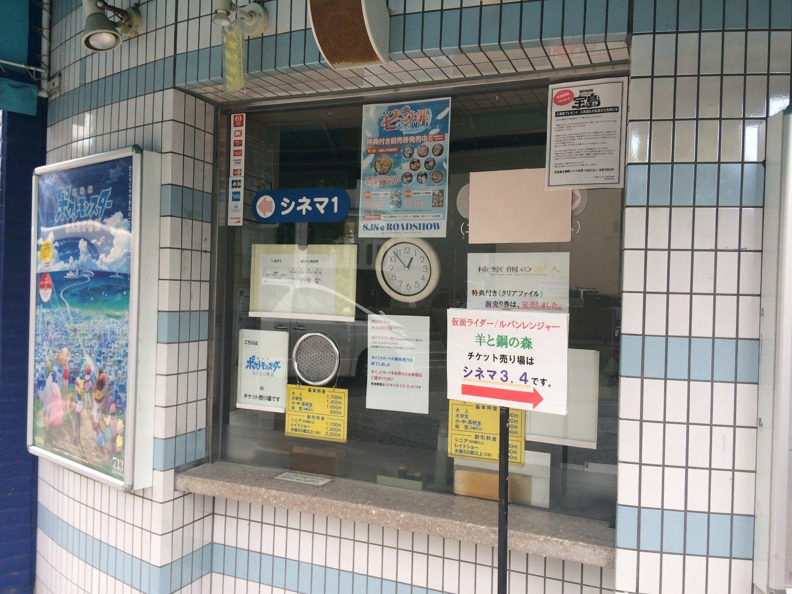20180808 福井シネマ 切符は窓口で