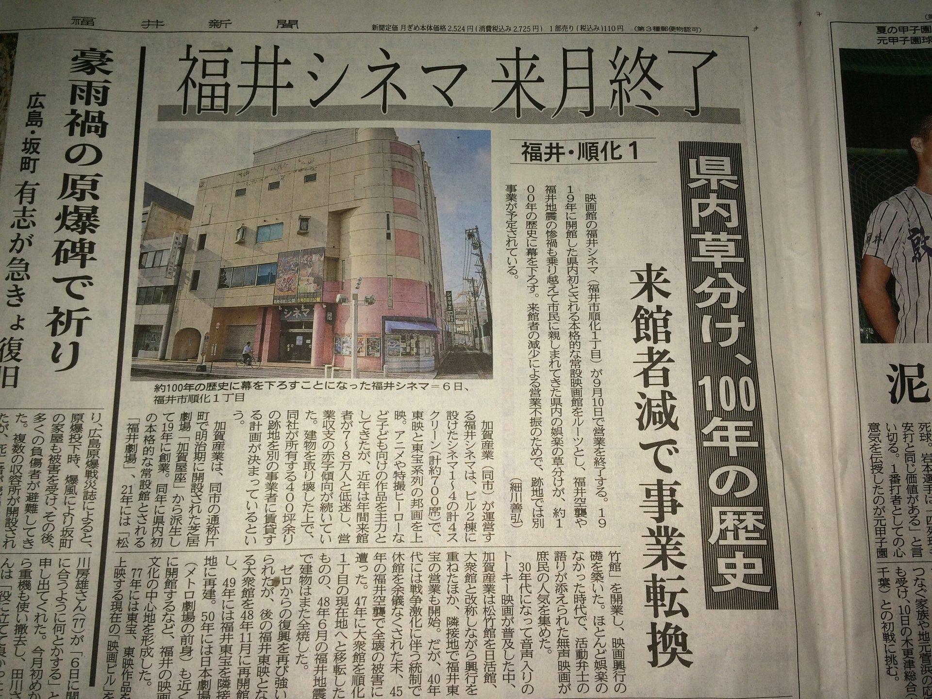 福井新聞8月7日付け記事「福井シネマ終了」