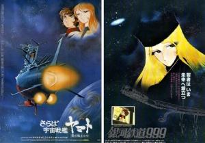 『さらば宇宙戦艦ヤマト』『銀河鉄道999』