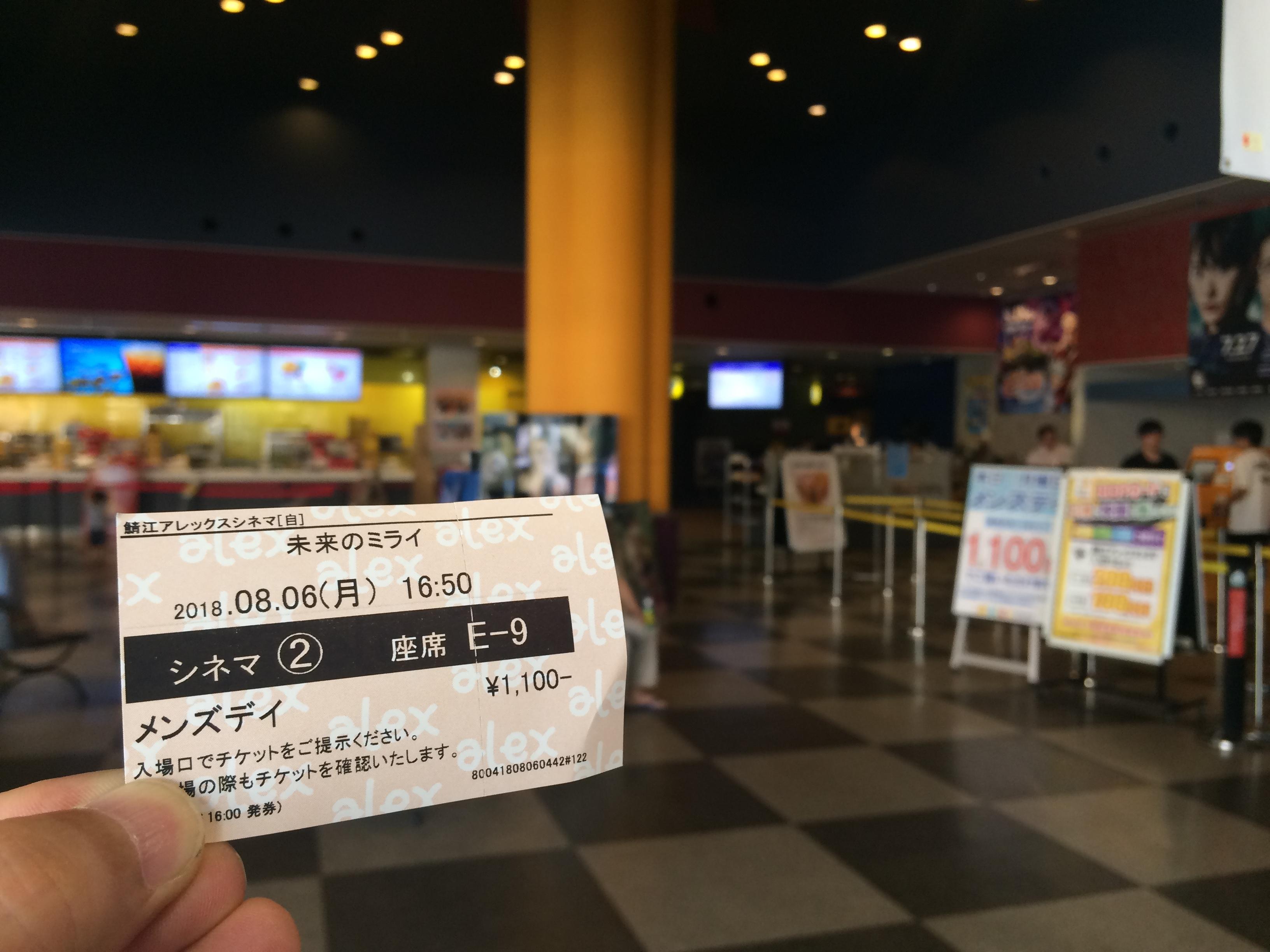 『未来のミライ』チケット(鯖江アレックスシネマ・ロビー)
