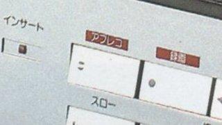 HR-7650 アフレコスイッチ