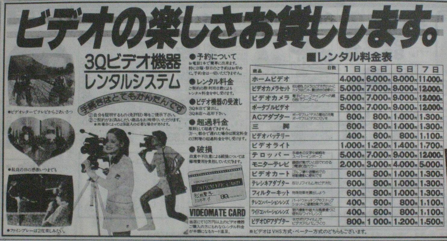 ビデオ機材レンタル 新聞広告
