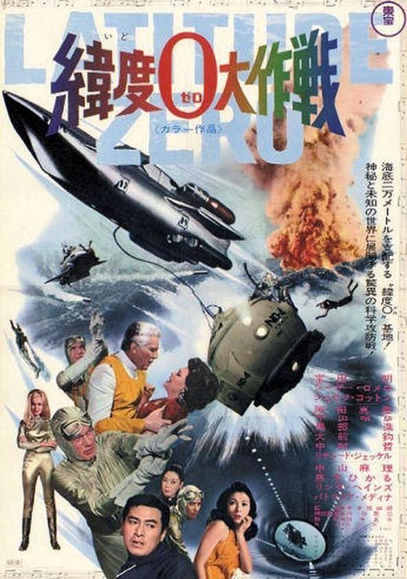 『緯度0大作戦』ポスター