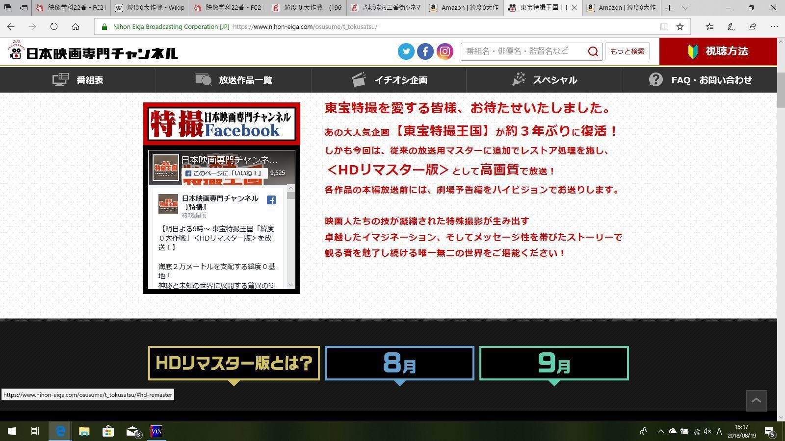 日本映画専門チャンネル「10月は?」