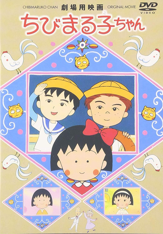 映画『ちびまる子ちゃん』DVDジャケット