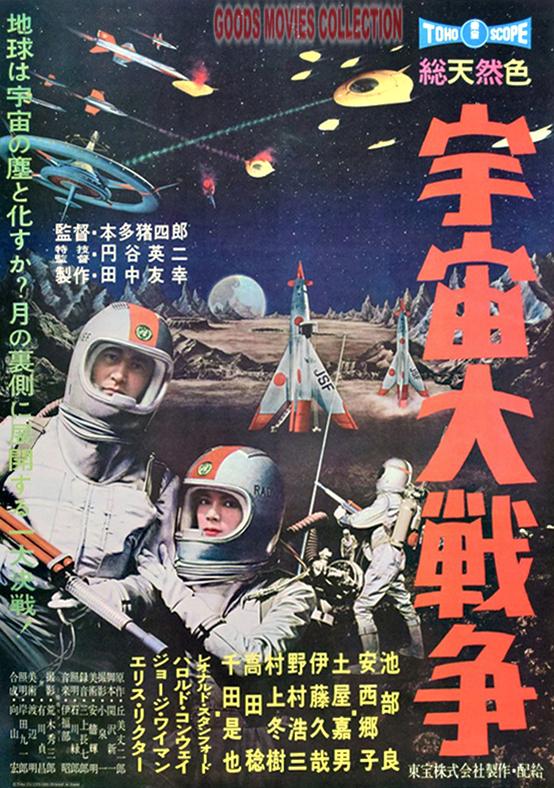 『宇宙大戦争』ポスター画像