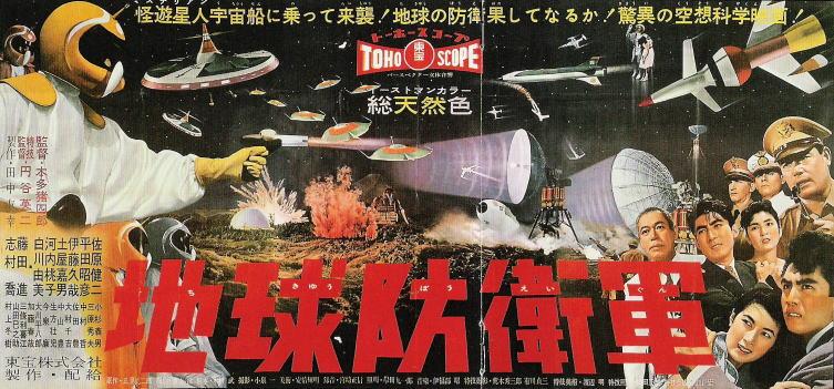 『地球防衛軍』ポスター画像