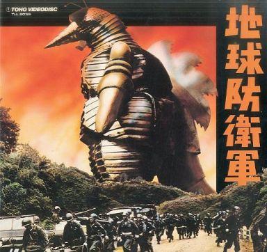 『地球防衛軍』LDジャケット