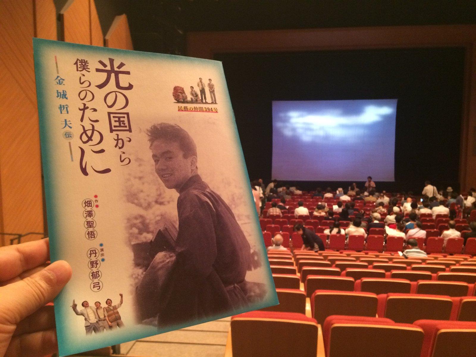 劇団民藝「光の国から僕らのために」公演会場