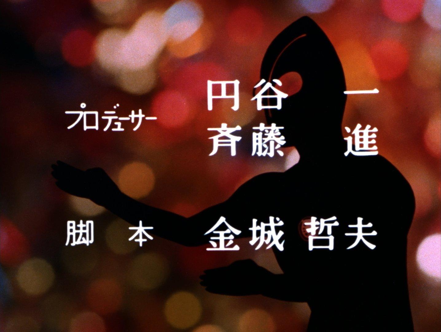 『帰ってきたウルトラマン』第11話より 脚本:金城哲夫