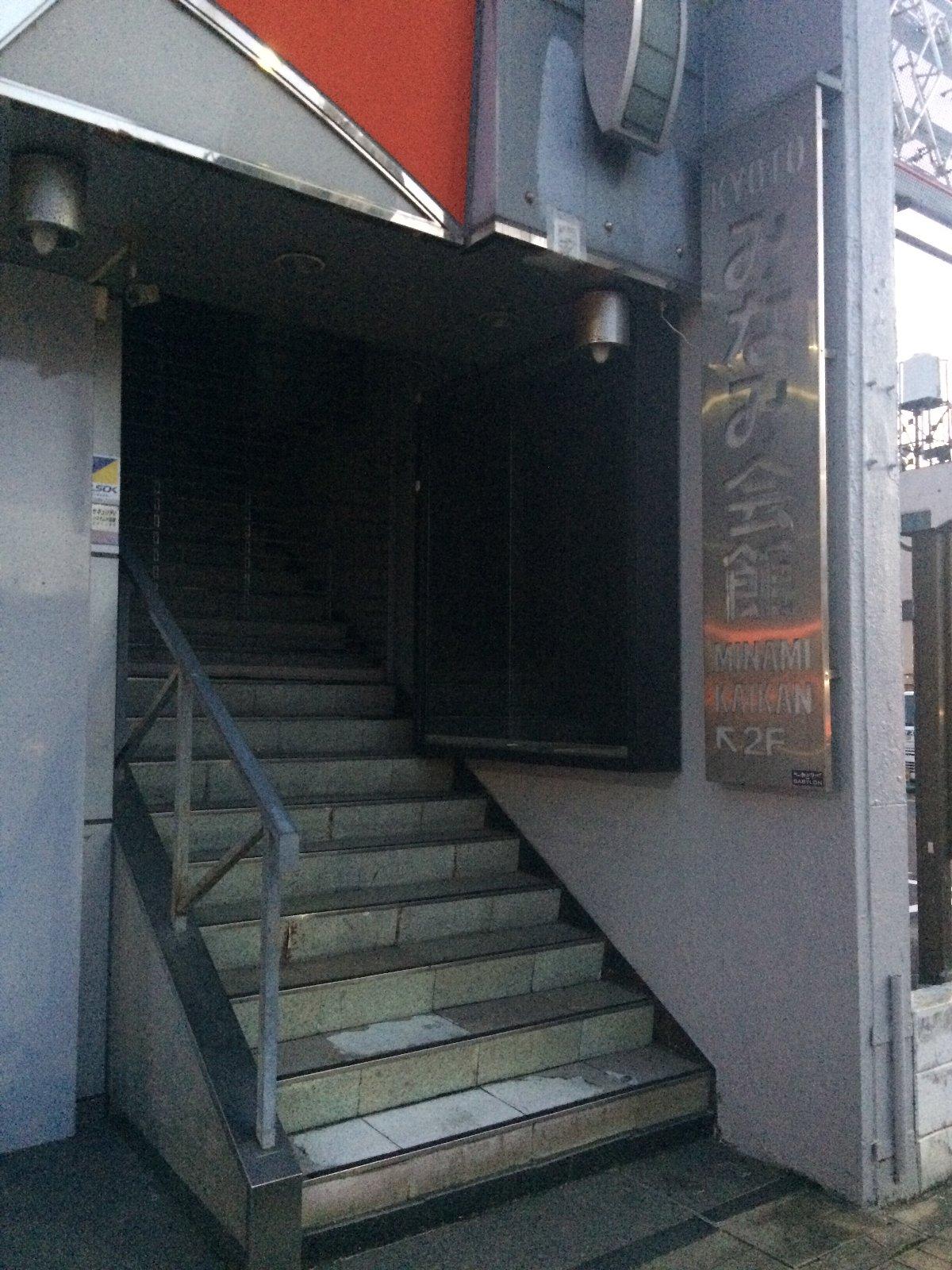 180919 みなみ会館入口