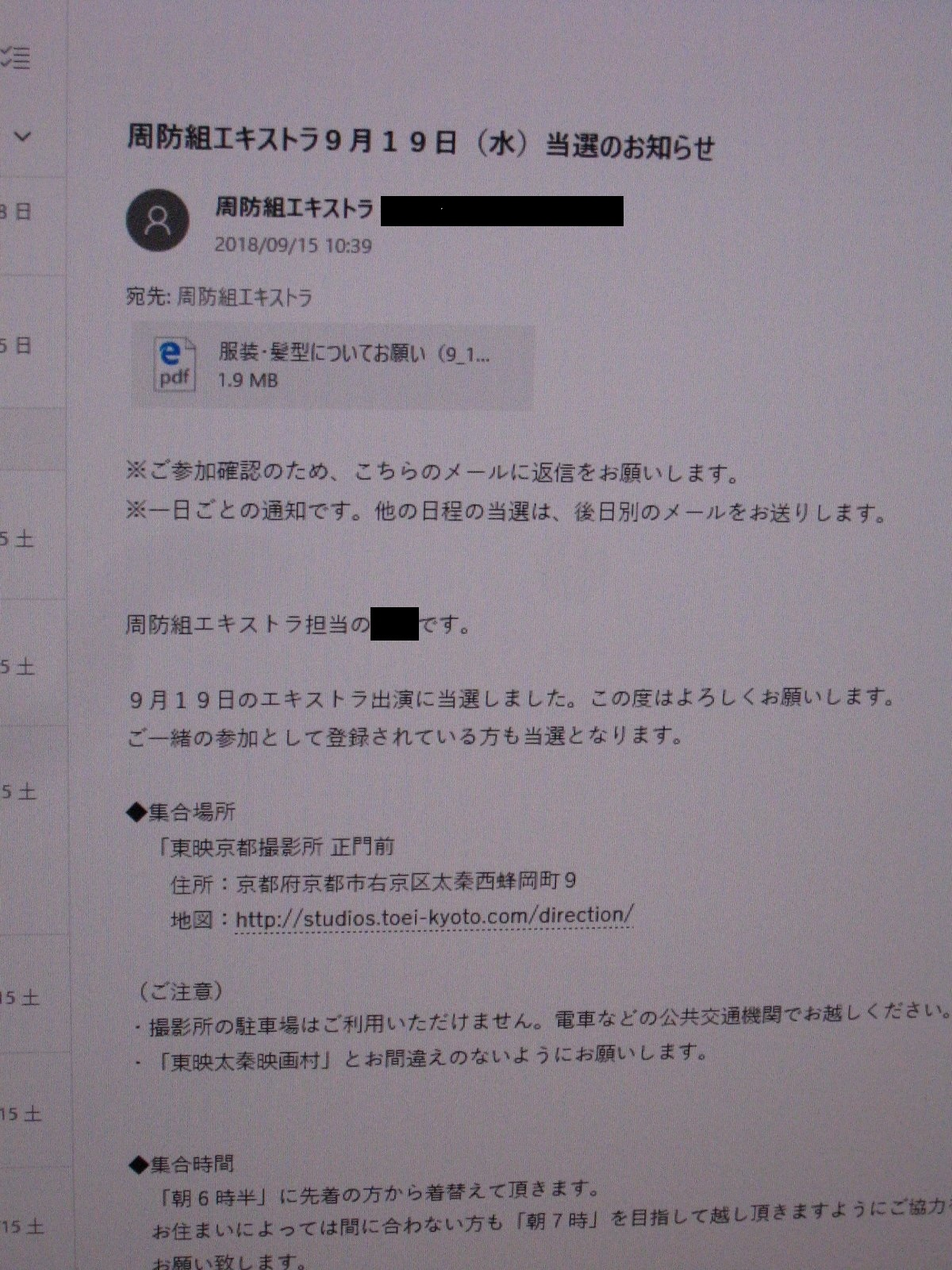 周防組エキストラ9月23日(日) 当選のお知らせ