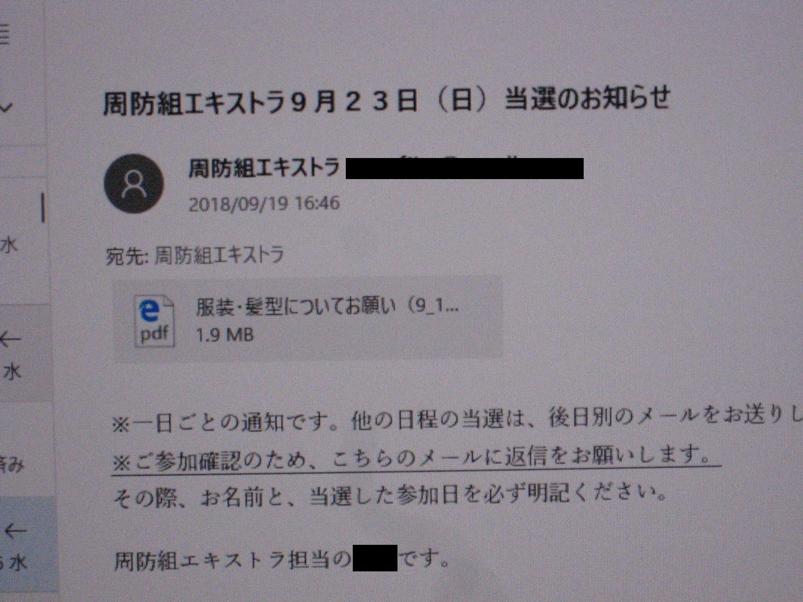 周防組エキストラ9月23日(日)当選のお知らせ