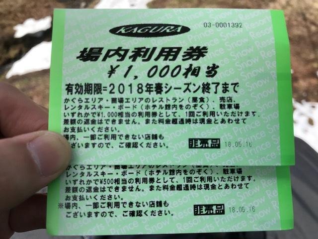 2017-18最後のかぐら4