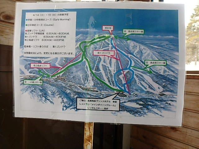 焼額山スキー場1