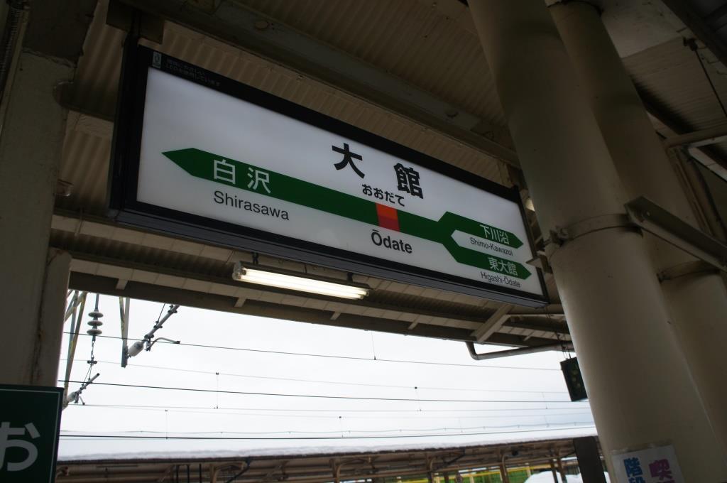 大館駅04