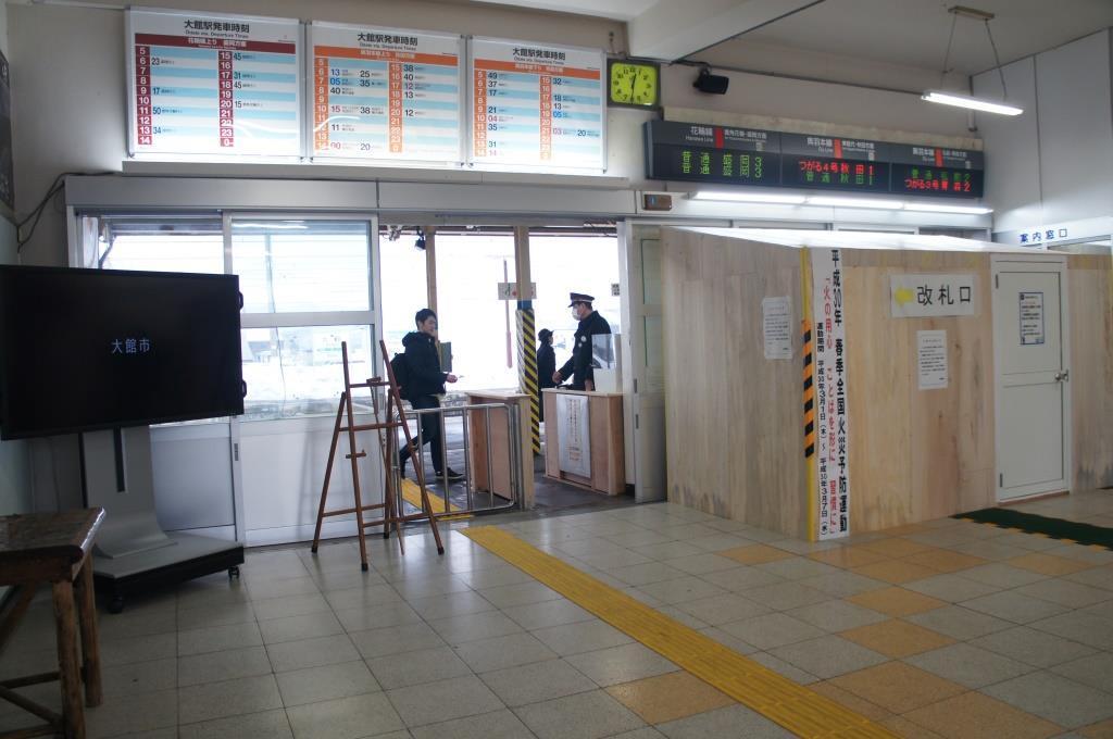 大館駅10
