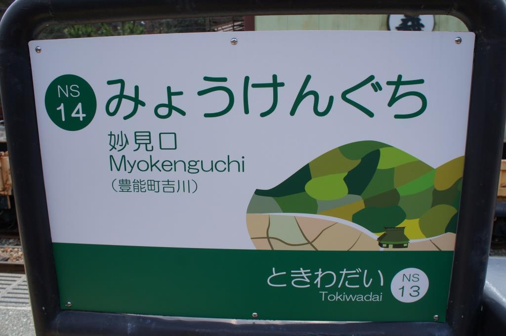 妙見口駅05