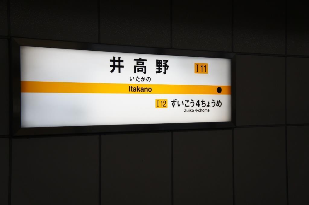 井高野駅01
