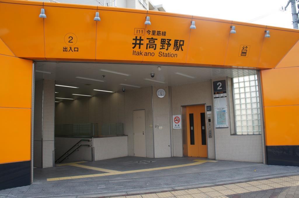 井高野駅05