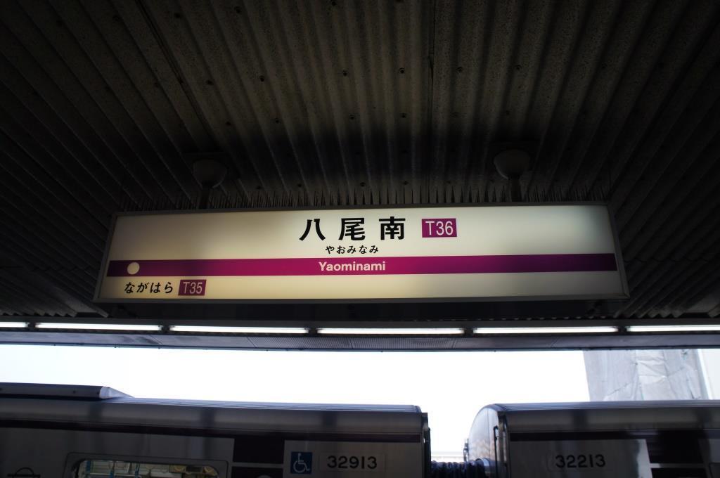 八尾南01