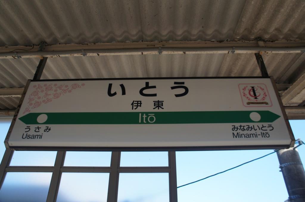 伊東駅01