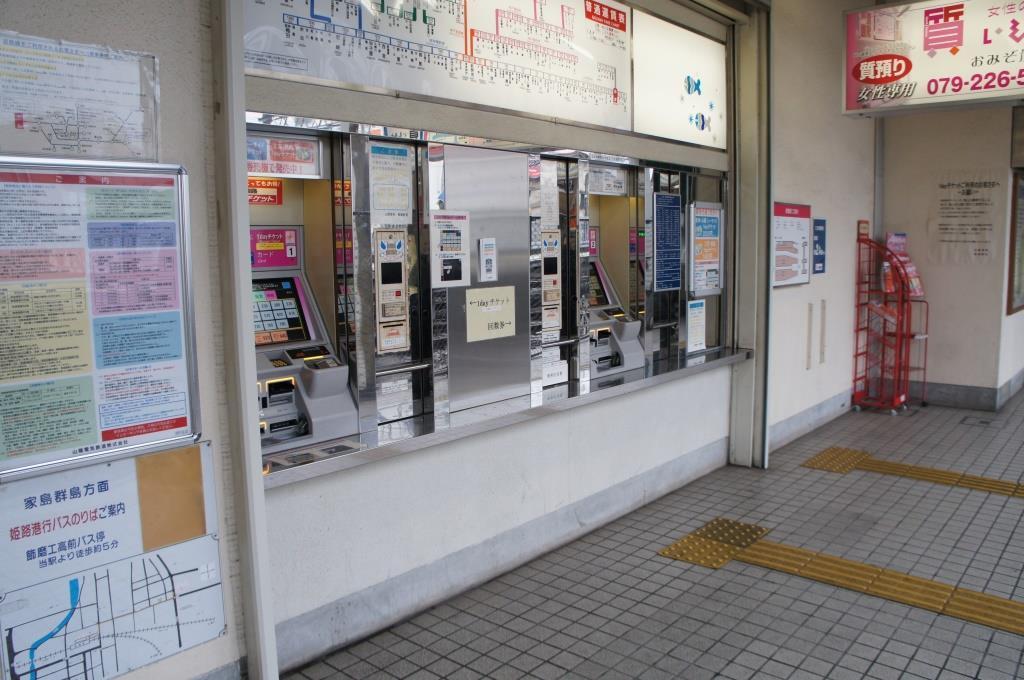飾磨駅11