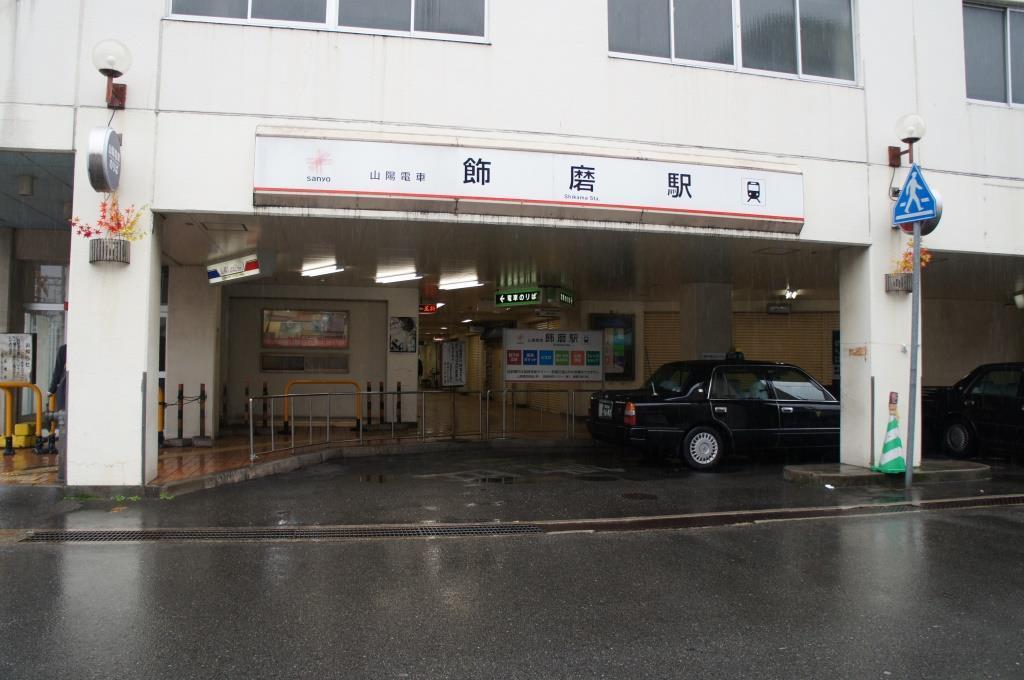 飾磨駅12