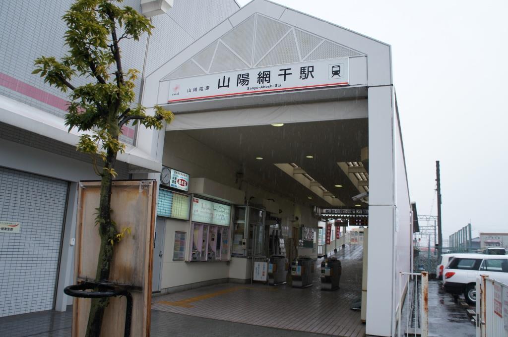 山陽網干駅08