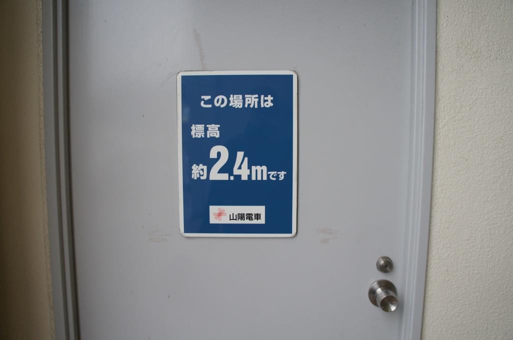 山陽網干駅13