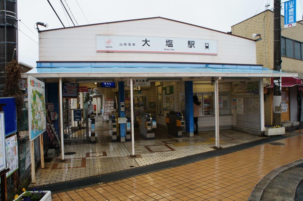 大塩駅09
