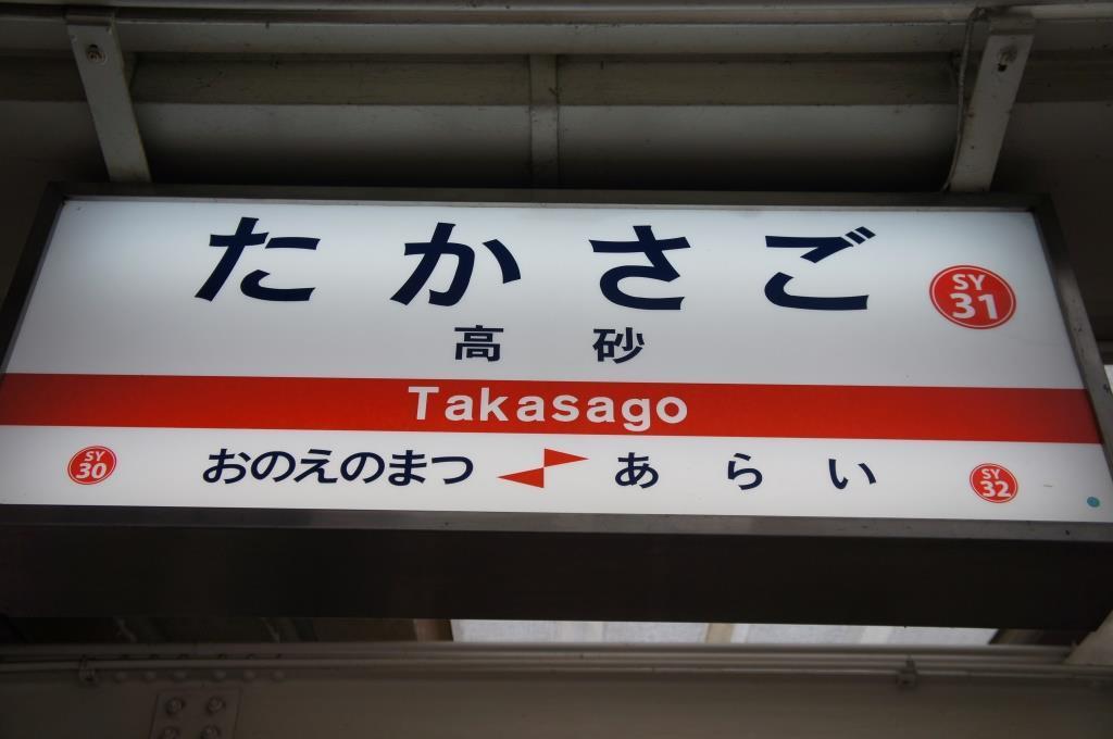 高砂駅01