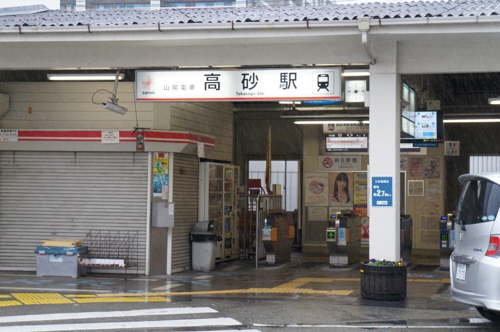 高砂駅10