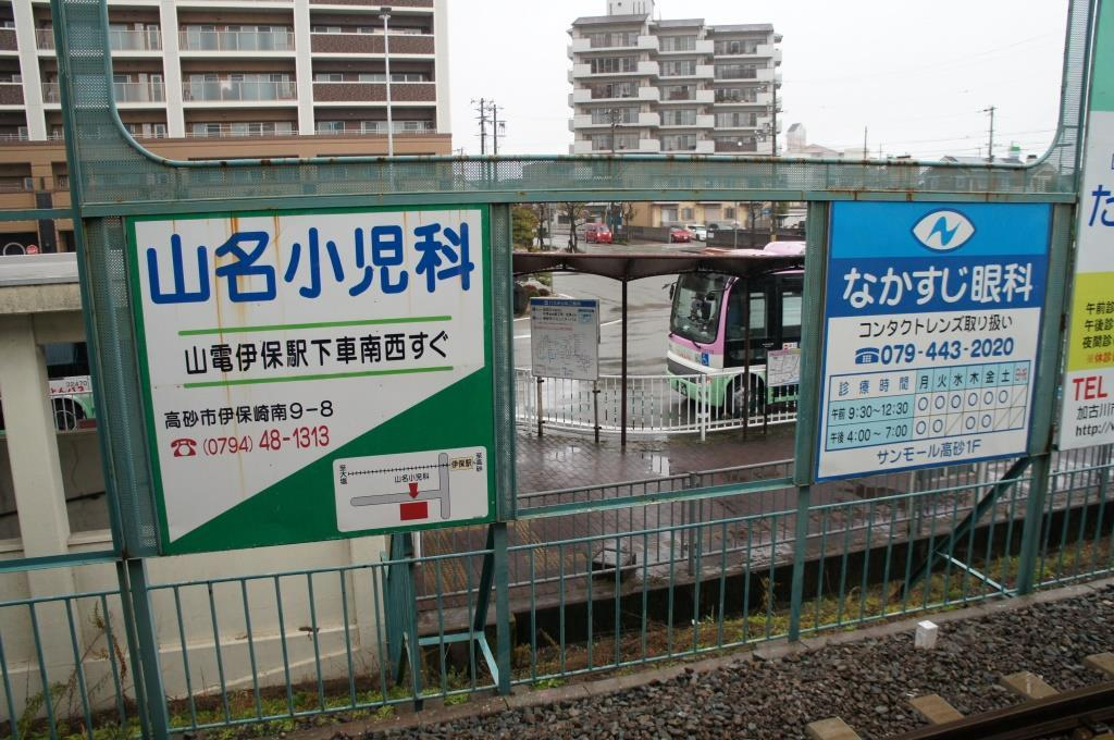 高砂駅17