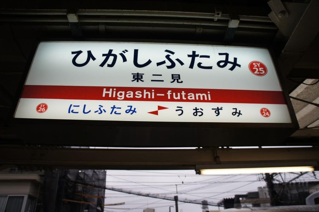 東二見駅01