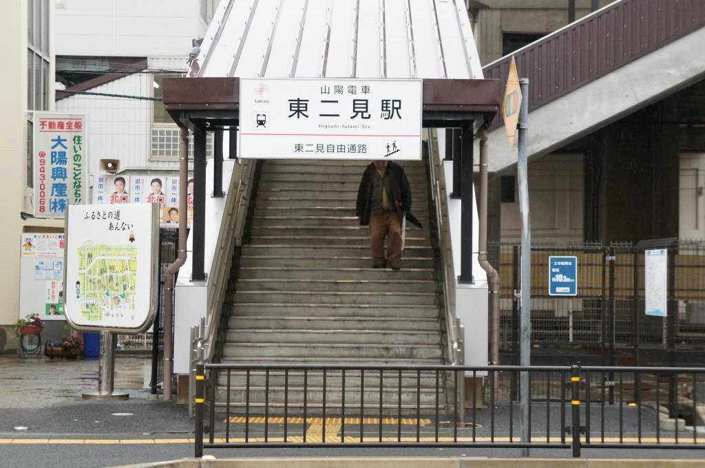 東二見駅10