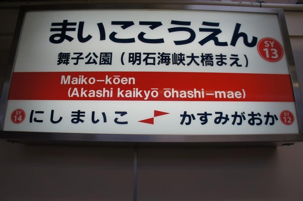 舞子公園駅03