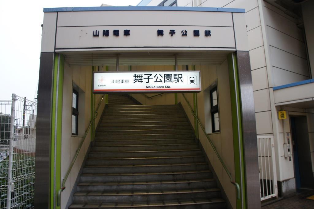 舞子公園駅10
