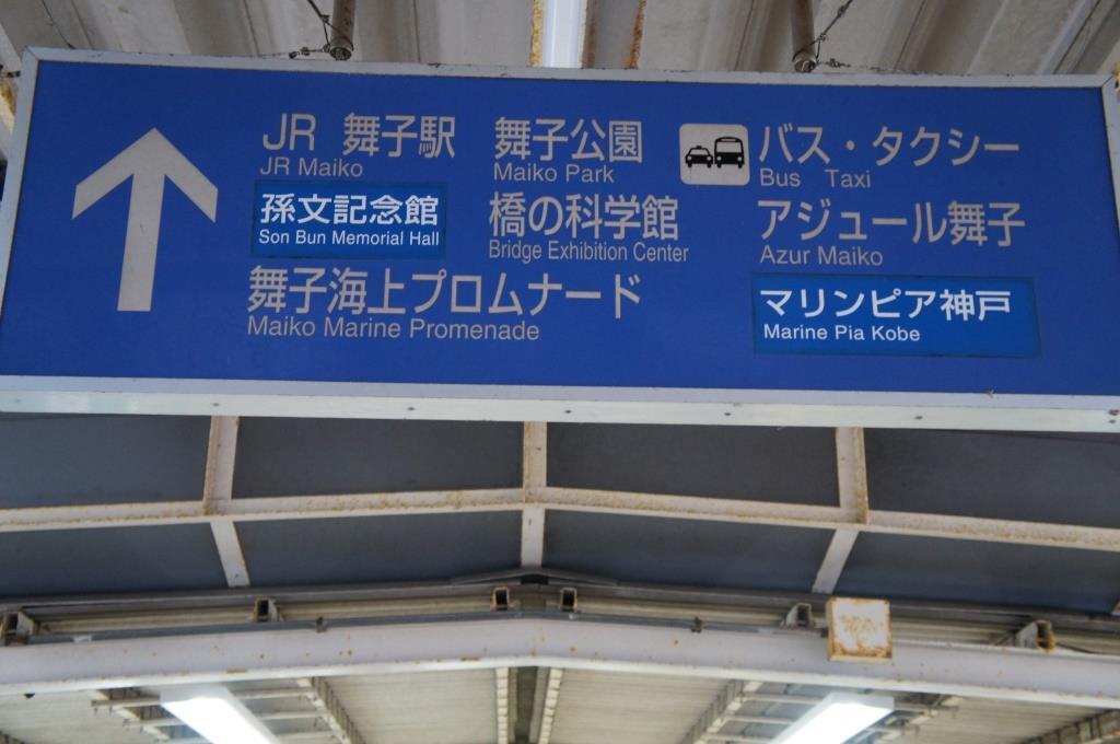 舞子公園駅13
