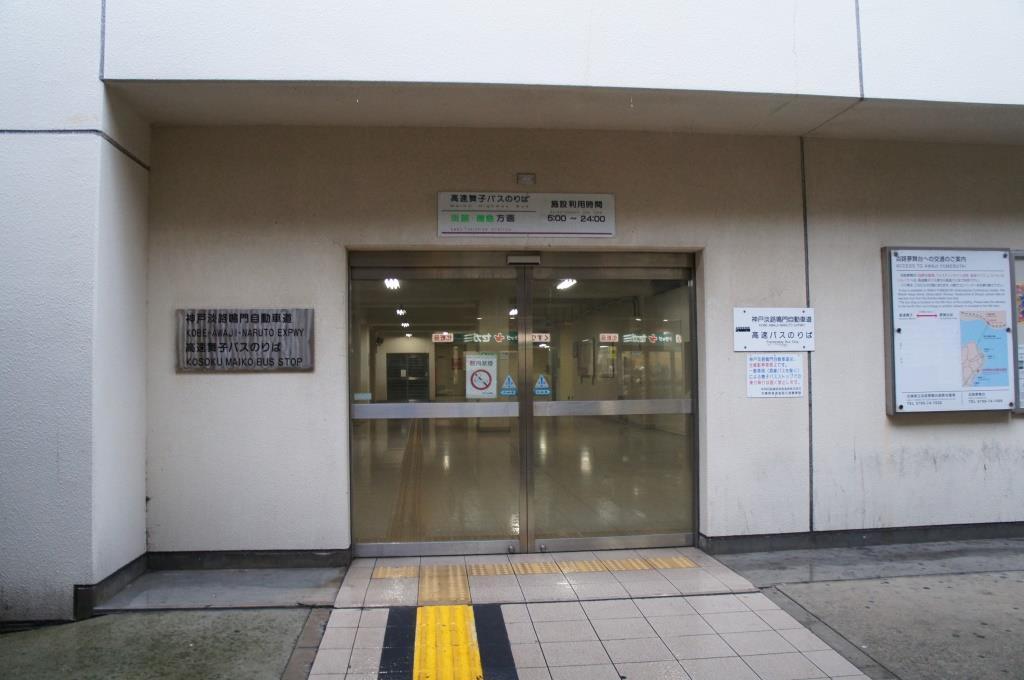 舞子公園駅18