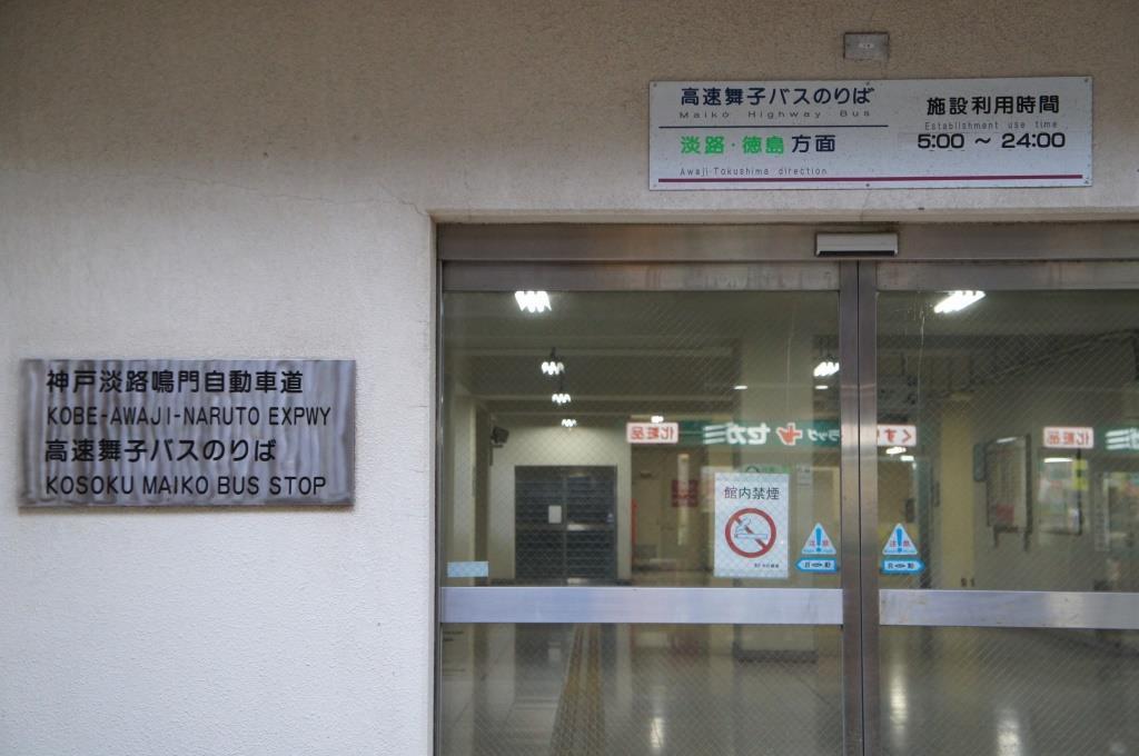 舞子公園駅19