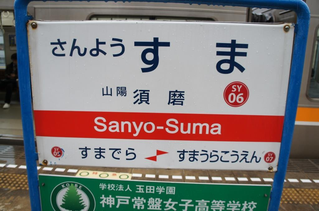山陽須磨駅01
