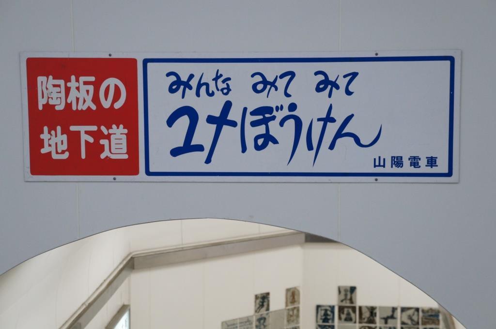 山陽須磨駅09
